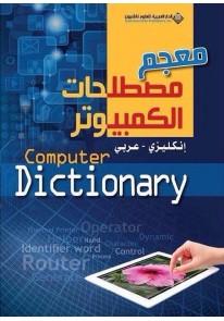 معجم مصطلحات الكمبيوتر Computer Dictionary...