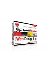 موسوعة تصميم المواقع