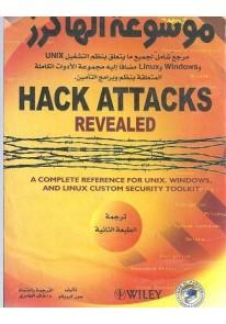 موسوعة الهاكرز HACK ATTACKS REVEALED