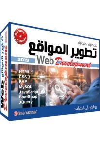موسوعة تطوير المواقع 2019