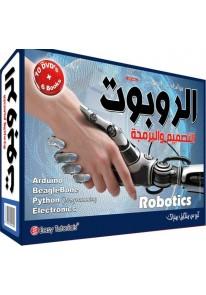 موسوعة تصميم وبرمجة الروبوت