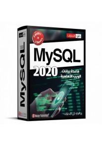 موسوعة تعلم MySQL 2020