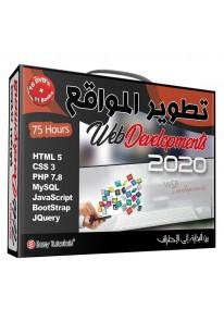 موسوعة تطوير المواقع 2020