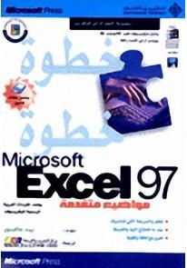 مواضيع متقدمة خطوة خطوة Excel 97