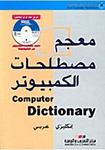 معجم مصطلحات الكمبيوتر