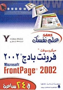 ميكروسوفت فرونت بادج 2002 في 24 ساعة