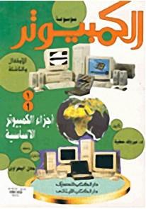 موسوعة الكمبيوتر للأطفال والناشئة : 10-1...
