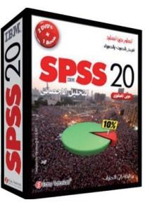 موسوعة التحليل الإحصائي SPSS 20