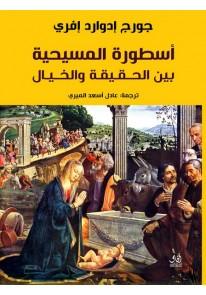 أسطورة المسيحية بين الحقيقة والخيال