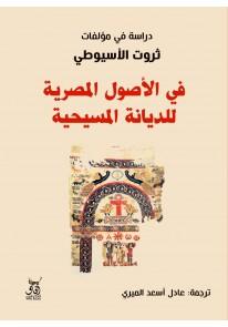في الأصول المصرية للديانة المسيحية...