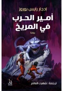 أمير الحرب فى المريخ
