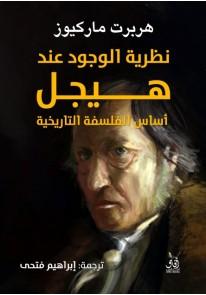 نظرية الوجود عند هيجل أساس الفلسفة التاريخية...