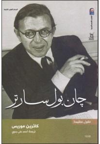 جان بول سارتر سلسلة عقول عظيمة