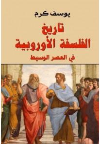 تاريخ الفلسفة الأوروبية في العصر الوسيط...