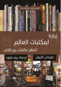 زيارة لمكتبات العالم : أشهر مكتبات بيع الكتب...