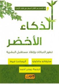 الذكاء الأخضر : تطور النباتات وإنقاذ مستقبل البشرية