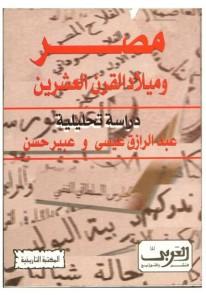 مصر وميلاد القرن العشرين