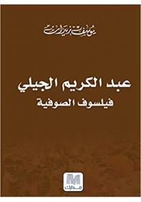 عبدالكريم الجيلي فيلسوف الصوفية