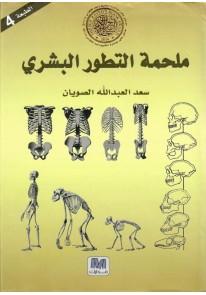 ملحمة التطور البشري