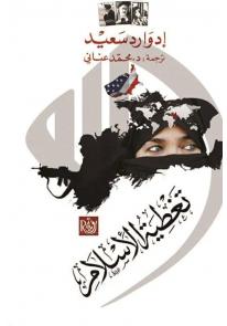 تغطية الإسلام