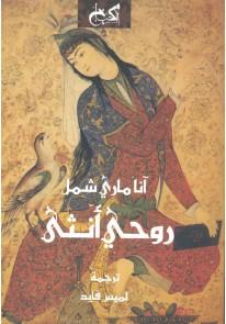 روحي أنثى : الأنوثة في الإسلام