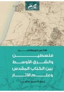 فلسطين والشرق الأوسط بين الكتاب المقدس وعلم الآثار...