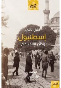 اسطنبول وطن الألف عام