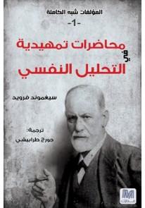 محاضرات تمهيدية في التحليل النفسي : الجزء الاول...