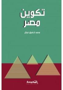 تكوين مصر