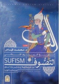 تاريخ التصوف الاسلامي